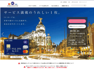 www2.uccard.co.jp screenshot