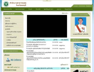 wwwlbo.moph.go.th screenshot