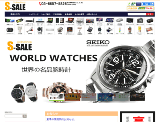 wwws-sale.net screenshot