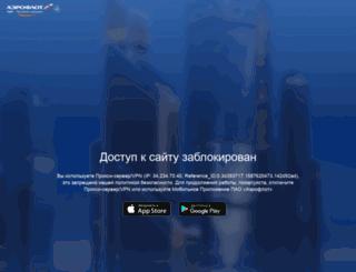 wwww.aeroflot.ru screenshot