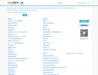 wx.1010jz.com screenshot