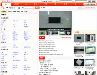 wx.2pcw.cn screenshot