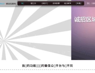 wx.nuu.cn screenshot