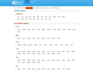 wxc.com.cn screenshot