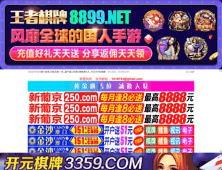 wxj168.com screenshot