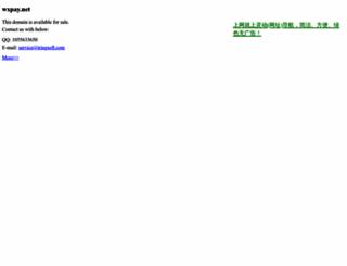 wxpay.net screenshot