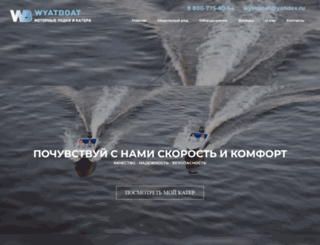 wyatboat.ru screenshot