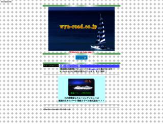 wyn-road.co.jp screenshot
