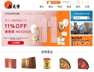 wyt.com.hk screenshot