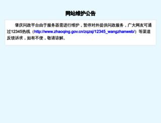 wz.zhaoqing.gov.cn screenshot