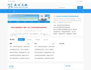 wz50.com screenshot