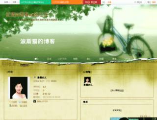 wzcwzc19802004.blog.163.com screenshot