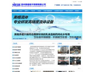 wzgjc.com screenshot