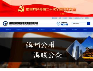 wzgytz.com screenshot