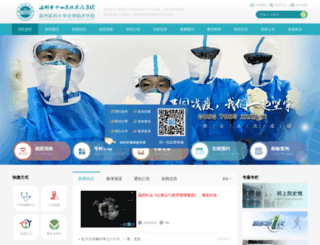 wzhosp.com screenshot