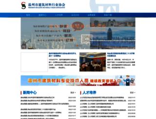 wzjcsc.com screenshot