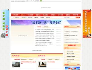 wzjgbz.gov.cn screenshot