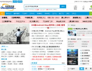 wznetcom.onlinedown.net screenshot