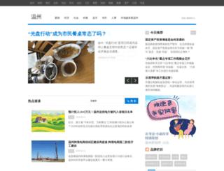 wznews.66wz.com screenshot