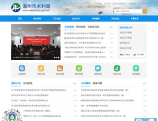 wzsl.gov.cn screenshot