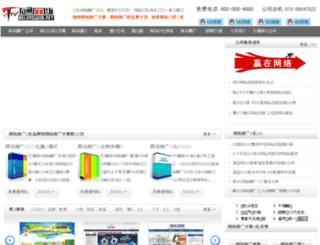 wztg.net.cn screenshot
