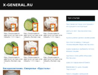 x-general.ru screenshot