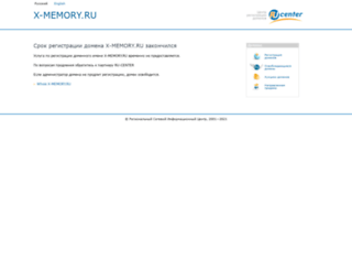 x-memory.ru screenshot