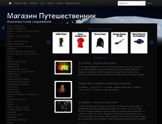 x-sport.tomsk.ru screenshot