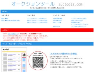 x.auctools.com screenshot