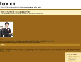 x.hxv.cn screenshot