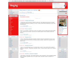 x2012x.blog.bg screenshot