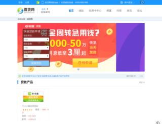 xa.jiedai.cn screenshot