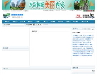 xabus.com.cn screenshot