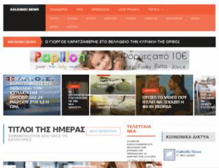 xalkidikinews.blogy.gr screenshot