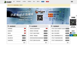 xanda.cn screenshot