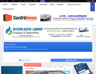 xanthinews.gr screenshot