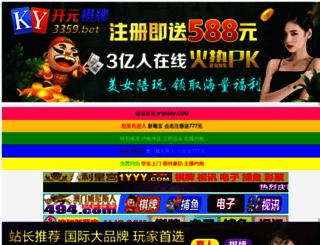xaxing.com screenshot