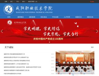 xb.xianyangzhiyuan.cn screenshot