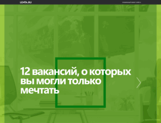 xbox.lenta.ru screenshot