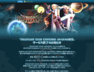 xbox360.phantasystaruniverse.jp screenshot