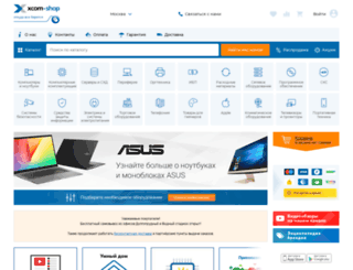 xcom-dom.ru screenshot