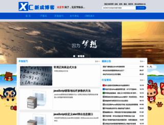 xcsoft.cn screenshot