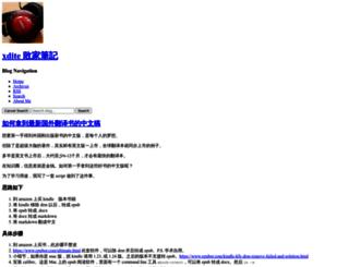 xdite-goodie.logdown.com screenshot