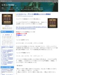 xeb6nvqc.diarynote.jp screenshot