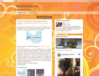 xeiropoihmata.blogspot.com screenshot