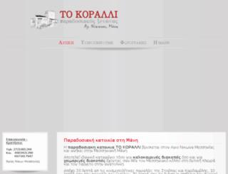 xenonas-koralli-mani.gr screenshot