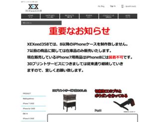 xexeed358.jp screenshot