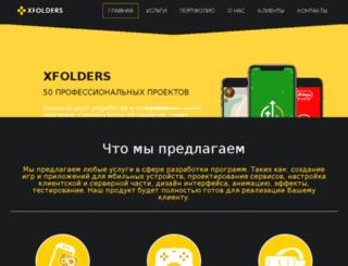xfolders.ru screenshot