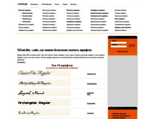 xfont.ru screenshot