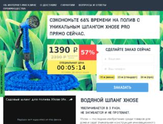 xhose-pro.ru screenshot